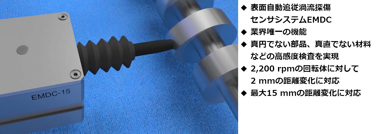 表面自動追従渦流探傷センサEMDC